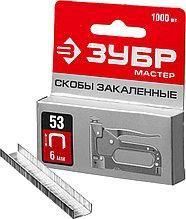 "Скобы тип 53, 6 мм, закаленные, ЗУБР ""МАСТЕР"" 31625-06, 1000 шт"