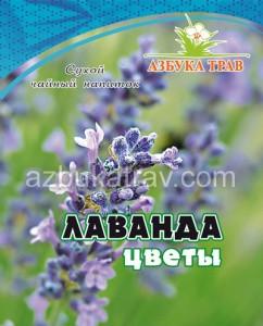 Лаванда, цветы, 20гр