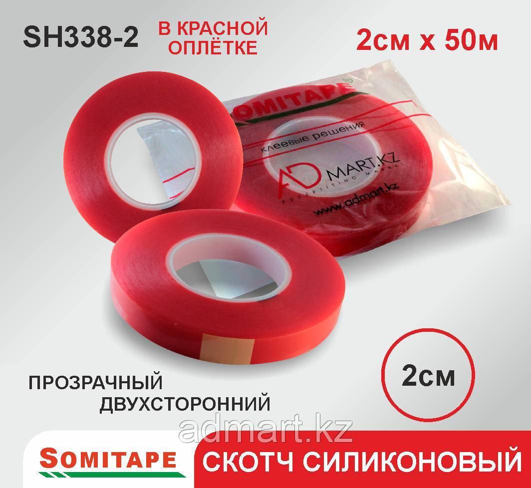 Силиконовая тонкая клейкая лента РЕТ (в красной оплетке) 2X50