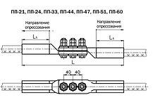 Зажим переходной петлевой: ПП-33, ПП-44, ПП-47