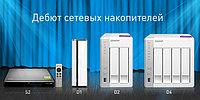 QNAP выпустила четыре новых хранилища