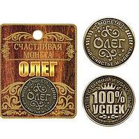 Именная монета Олег