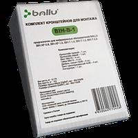 Комплект кронштейнов для монтажа Ballu BIH-B-2