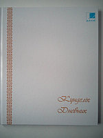 Дневник школьный А5 48л. (Даур) 5-11 класс твердая белая обложка