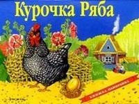 Серия: Книжка-Панорамка Росмэн Курочка Ряба 256x195x20 твердый переплет 12стр