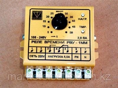 Реле времени РВ-1МС (1-50 секунд), РВУ-1ММ (1-50 минут) и РВУ-1МЧ (1-10 час) представляют собой реле пусковой