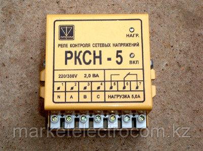 Реле контроля сетевых напряжений РКСН-5 представляет собой микропроцессорное устройство контроля параметров тр