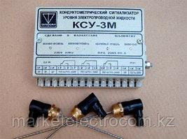 Кондуктометрический сигнализатор уровня КСУ-3М является 3-х канальным измерительным прибором для контроля уров
