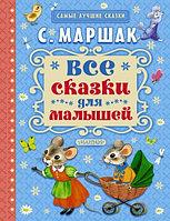 АСТ Самые лучшие сказки С.Маршак Все сказки для малышей