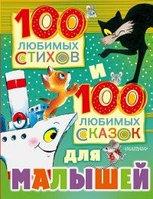 АСТ 100 любимых стихов и 100 любимых сказок для малышей Чуковский, А.Бартои.т.д. 240стр