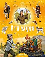 Қазақ ертегілерінің антологиясы. Антология казахских сказок Ата мұра 288 x 220