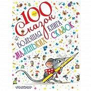 100сказок Большая книга маленьких сказок (АСТ)