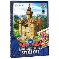 Пазлы 3Д Сборная модель из картона (Умная бумага) Рыцарский замок207 /79 дет
