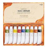 Краски масляные художественные 9цв.9мл в тубах  Студия Гамма