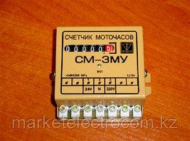 Счетчик часов наработки оборудования (моточасов), типа СМ-3МУ предназначен для учета времени работы как автотр