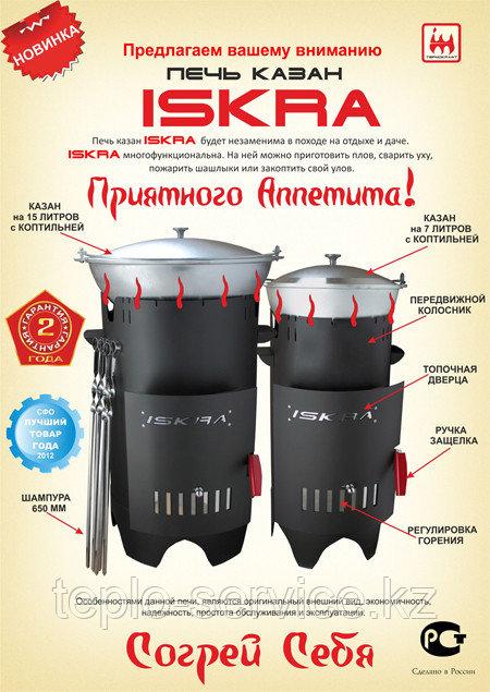 Печь-казан ISKRA-II (Искра 2)