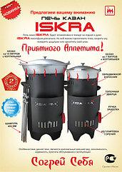 Печь-казан ISKRA-I (Искра 1)
