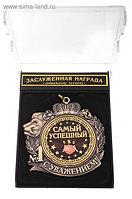 """Медаль С Уважением """"Самый успешный"""""""