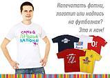 Принт на футболки в Алматы Нанесение на кепки в Алматы Нанесение на майки в Алматы Принт поло, фото 3