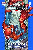 """Комикс """"Современный Человек-Паук. Том 2. Время тренировок"""""""