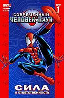 """Комикс """"Современный Человек-Паук. Том 1. Сила и ответственность"""""""