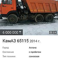 Вывоз мусора в Астане