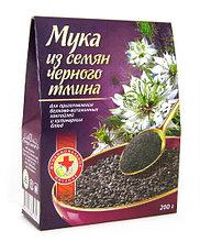Мука из семян черного тмина