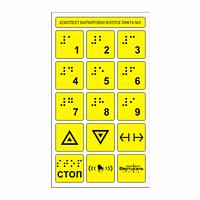 Тактильные наклейки для кнопок лифта