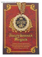 """Медаль в подарочной открытке """"Настоящий мужик"""""""