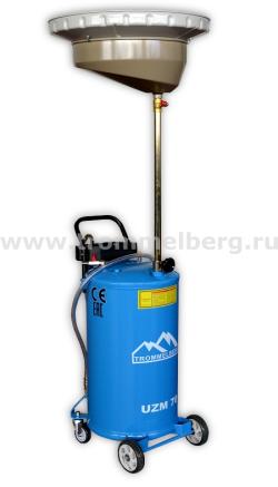 Установка для сбора масла мобильная Trommelberg UZM70