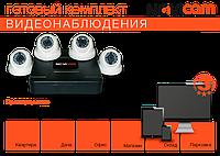 Готовый комплект аналогового видеонаблюдения для дома и офиса