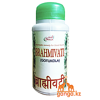 Брами вати - питание головного мозга и интеллекта (Brahmivati Gotukola SHRI GANGA), 200 таб.
