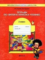 Бунеев Тетрадь по литературному чтению 2 класс