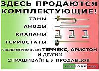 Трубчатые электронагреватели (ТЭНы)