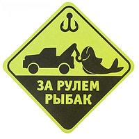 """Наклейка на авто """"За рулем рыбак"""""""