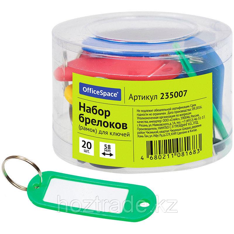 Набор брелков для ключей OfficeSpace 20 шт 58 мм