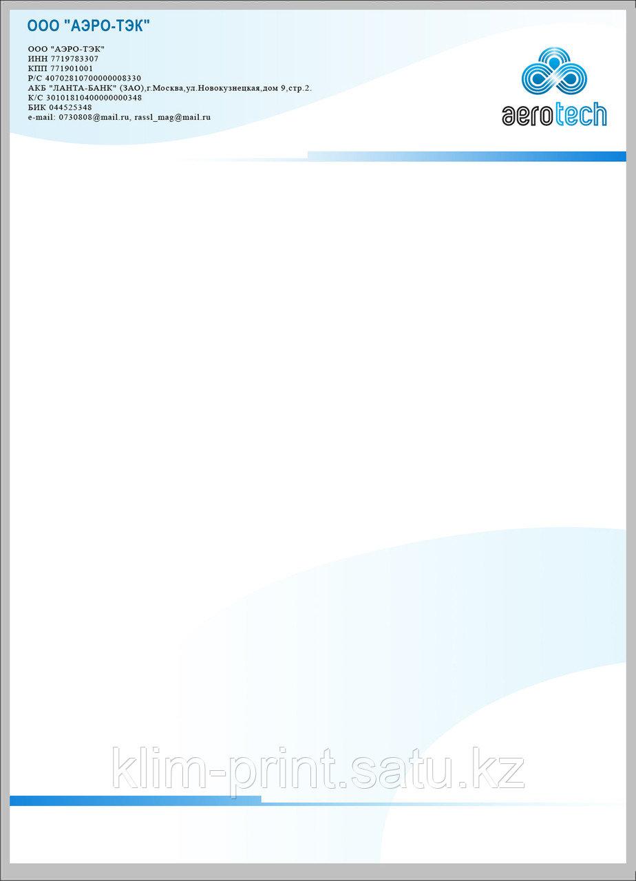Фирменные бланки организации образцы