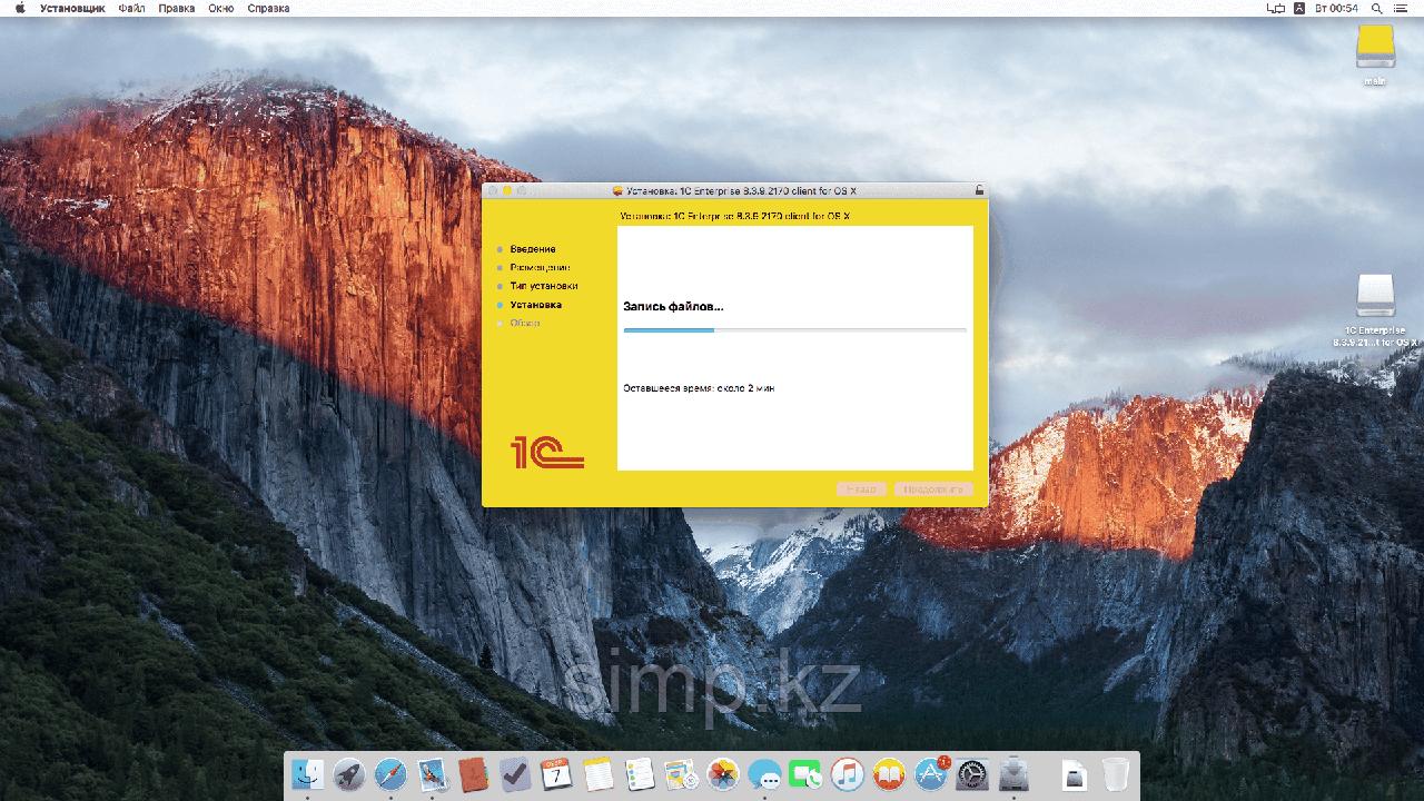 Установить 1С на iMac; macbook air; macbook pro