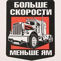 """Наклейка на авто """"Больше скорость - меньше ям"""" 16х20 см"""