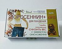 «Боросеннин» для снижения веса 44 г (чай, 22 ф/п х 2,0 г)