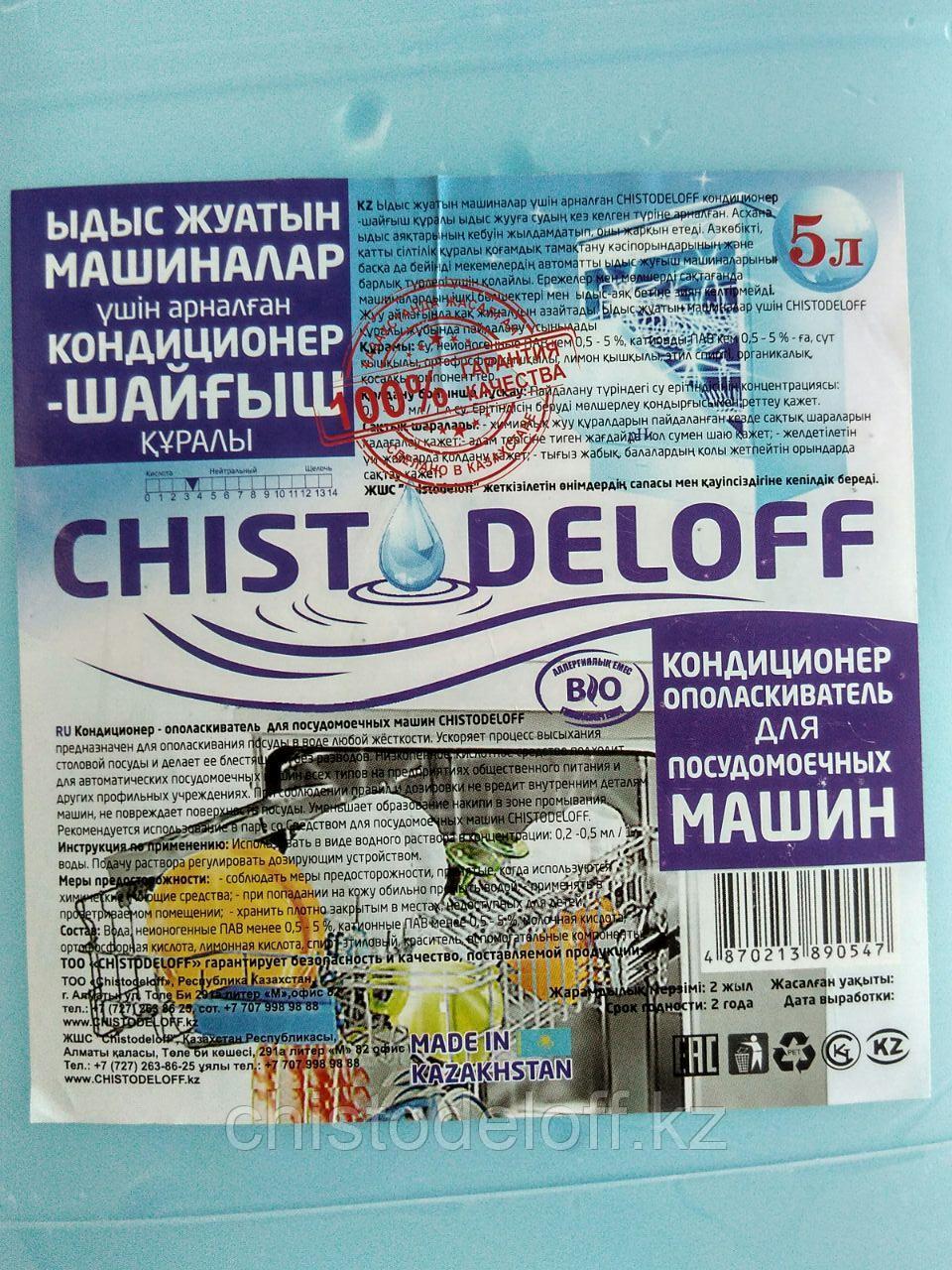 Средство для ополаскивания посуды в промышленных посудомоечных машинах 10л.