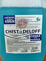 Пена для мытья рук 5 л.