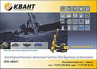 Ремонт буровых установок Bauer, Atlas Copco, Furukawa, Tamrock, Sandvik, Ditch Witch, Dilong, XCMG, Алматы