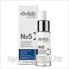 СЫВОРОТКА для кожи вокруг глаз №5 Revilab