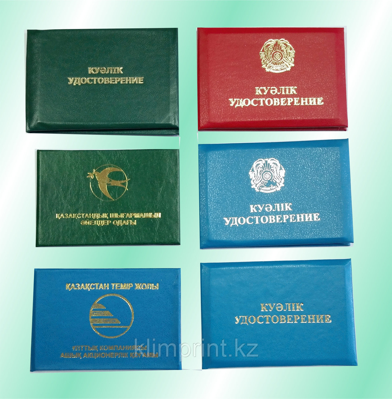 Служебные удостоверения в Алматы+под заказ