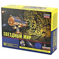 Звёздный мир - развивающий набор для детей - купить в Алматы, фото 1