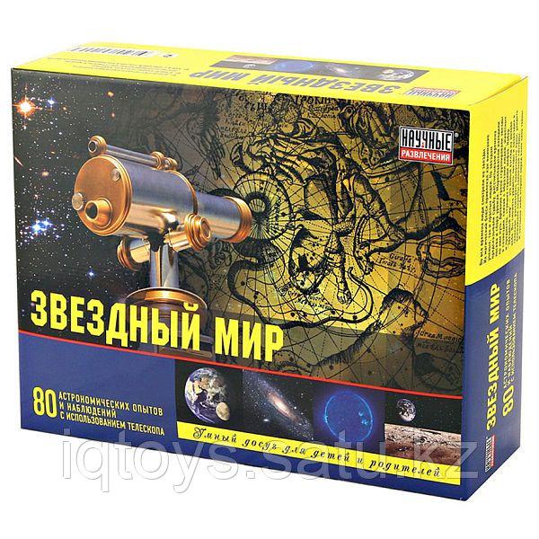 Звёздный мир - развивающий набор для детей - купить в Алматы