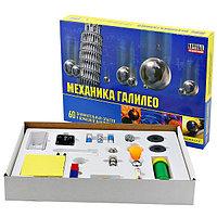 Механика Галилео - развивающий набор для детей - купить в Алматы