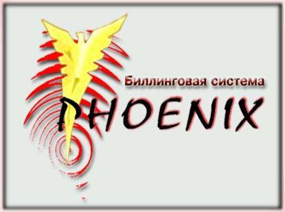 Phoenix программа тарификации для мини АТС