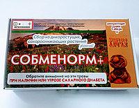 «сОБМЕНорм», 40г (чай, 20 ф/п по 2,0 гр.) Сахароснижающее средство